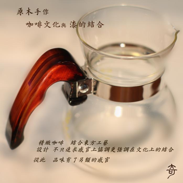 咖啡濾杯 木製手把01