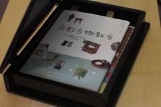 阿奇木器-京都古物散步2