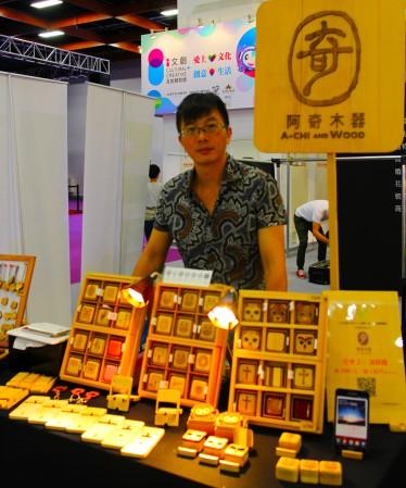 阿奇木器-活動2016世貿展